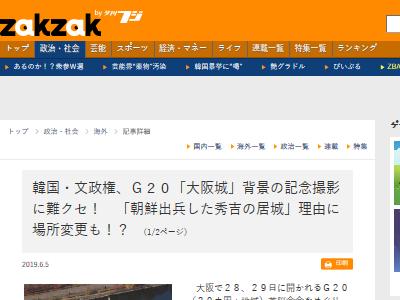 韓国 G20 大阪城 豊臣秀吉 朝鮮出兵に関連した画像-02