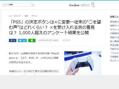 バツボタン 丸ボタン 決定 PS5 アンケート に関連した画像-02