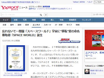 SPACE WORLD スペースワールドに関連した画像-02