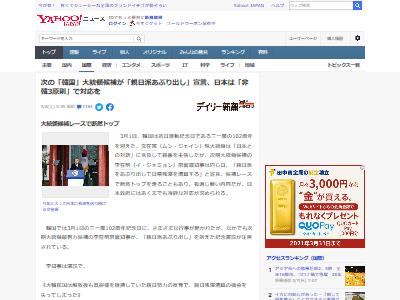 韓国 大統領 反日 選挙 対立 に関連した画像-02