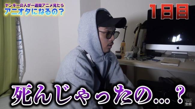 ユーチューバー ヤンキー 一週間 アニメ オタク 検証に関連した画像-16