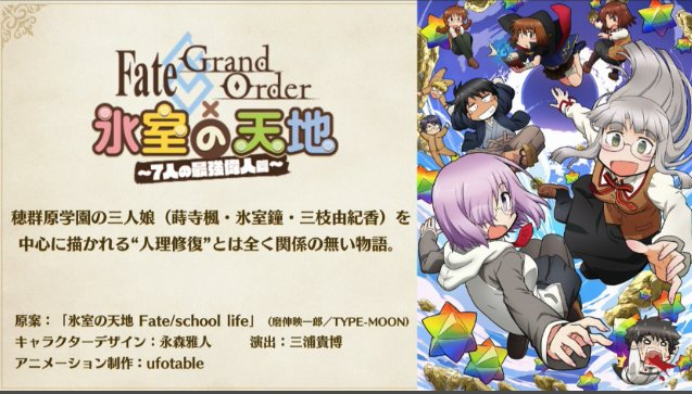 FGO フェイト Fate グランドオーダー TVアニメ ムーンライト ロストルーム 氷室の天地に関連した画像-05