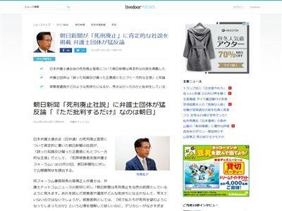 死刑 朝日新聞 社説 弁護士に関連した画像-02