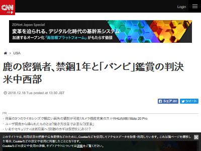 ディズニー アニメ 映画 バンビ 鹿 密漁に関連した画像-02
