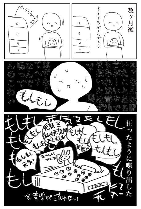 ホラー 怖い話 電話 電池に関連した画像-03