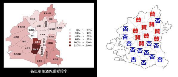 大阪都構想 ナマポ 生活保護に関連した画像-04
