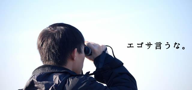 エゴサ エゴサーチ 検索に関連した画像-01