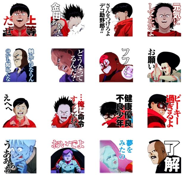 AKIRA アキラ LINE スタンプ 大友克洋 金田に関連した画像-03
