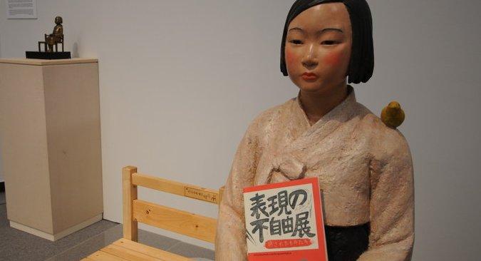 表現の不自由展 あいちトリエンナーレ 台湾 反日プロパガンダ 慰安婦 昭和天皇に関連した画像-01