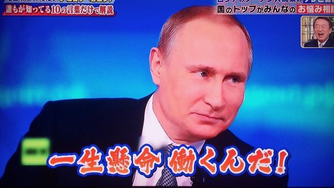 プーチン大統領 11歳少女 質問 ロシアに関連した画像-05