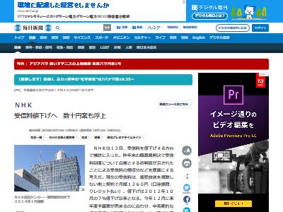 NHK 受信料値下げ 検討に関連した画像-02