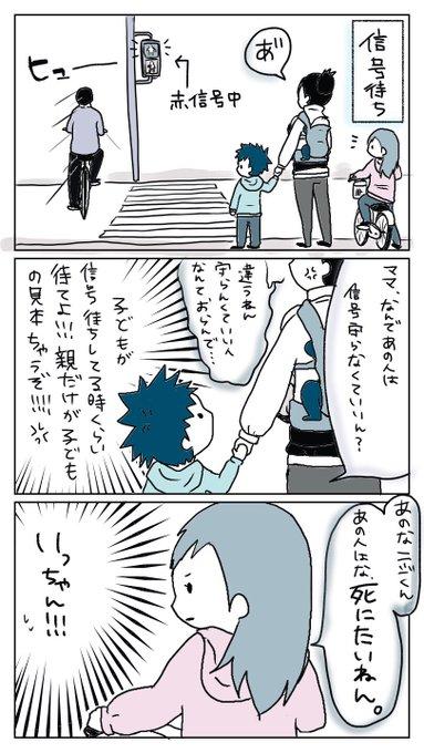 信号無視 息子 長女に関連した画像-02