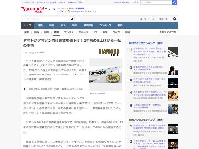 ヤマトAmazon値下げに関連した画像-02