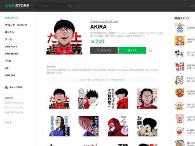 AKIRA アキラ LINE スタンプ 大友克洋 金田に関連した画像-02