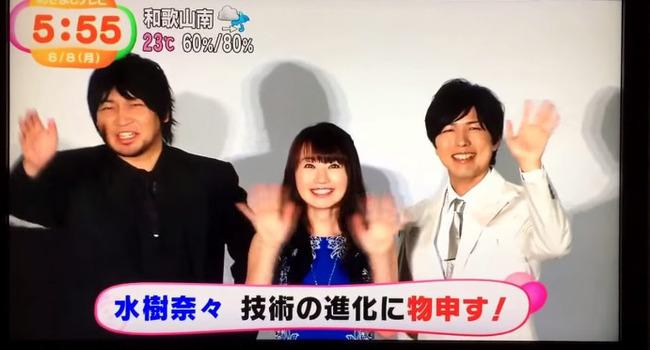 神谷浩史 中村悠一 水樹奈々 めざましテレビに関連した画像-02