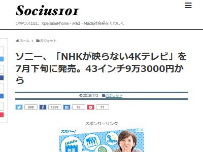 ソニー SONY NHK 4K テレビ 発売に関連した画像-02