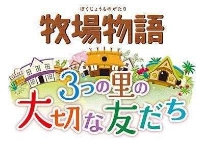 bokujo-monogatari_160118-1_compressed