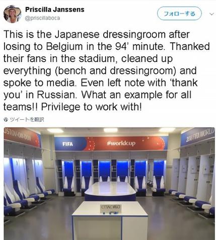 W杯 ロッカー 日本代表 FIFA 運営 スタッフ 解任に関連した画像-03