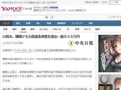 川崎市 ヘイトスピーチ禁止条例 外国人 日本人に関連した画像-02