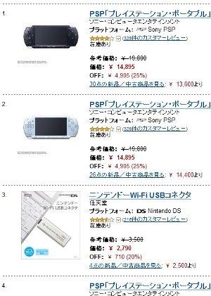 PSP本体売上