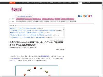 高速廻転寿司 回転寿司 レース フリーゲームに関連した画像-02
