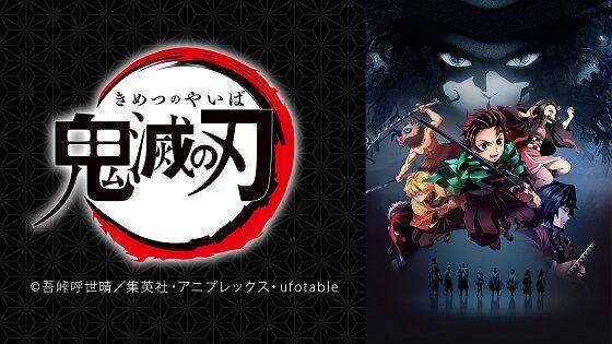 【特番記念】アニメ『鬼滅の刃』、アベマTVで一挙放送決定!4月4日から2日間にわたって放送!