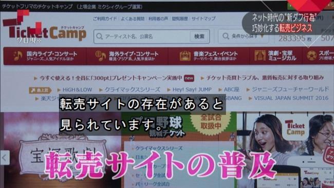 転売ヤー チケットキャンプ 転売屋 クロ現 クローズアップ現代+ NHKに関連した画像-26