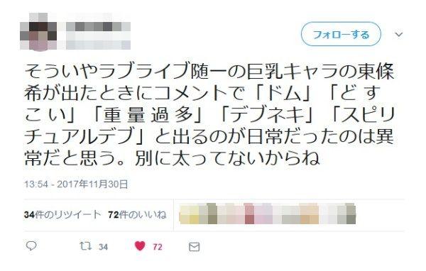 ニコニコ動画 コメント 女性ユーザー アニメキャラ 批判 オタク 集団 ダサいに関連した画像-02