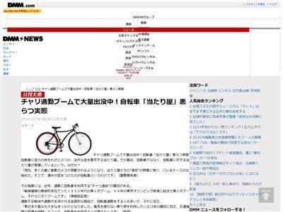自転車 当たり屋に関連した画像-02