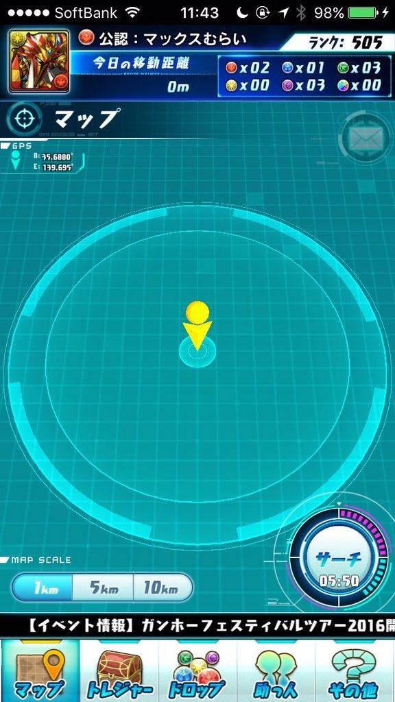 パズドラ パズドラレーダー 住所特定 位置情報 GPS 公式 注意喚起 リリース に関連した画像-03