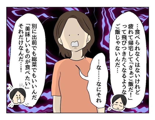 メシマズ嫁 漫画 ママスタ 妻の飯がマズくて離婚したい 4コマ母道場 感想 物議 ツイッターに関連した画像-09