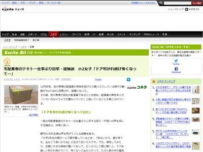 宅配業者 経験談 仕事に関連した画像-02