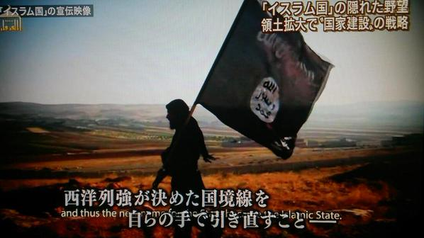 報道ステーション イスラム国に関連した画像-02