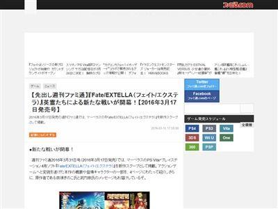 フェイト/エクステラ Fate/EXTELLAに関連した画像-02