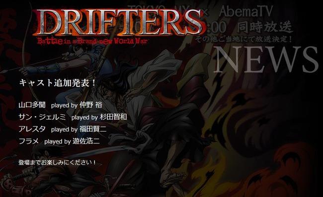 ドリフターズ 追加キャスト サン・ジェルミ 山口多聞 杉田智和 仲野裕に関連した画像-02