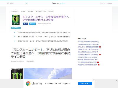 モンスターエナジーアサヒ飲料自社工場に関連した画像-02