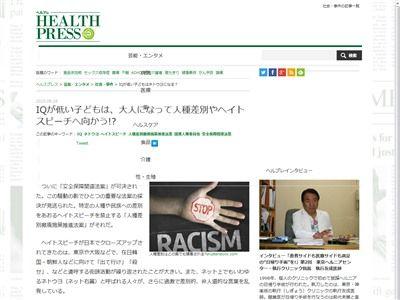 ネトウヨ 大人 人種差別に関連した画像-02