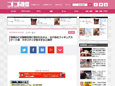 韓国 キム・ヨナ像 酷評に関連した画像-02