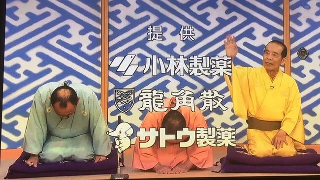 笑点 桂歌丸 円楽 追悼に関連した画像-06