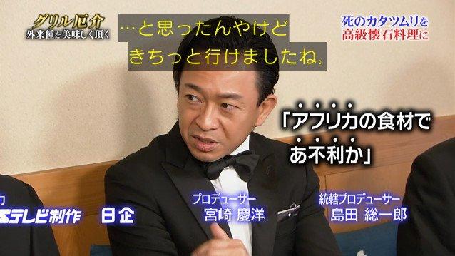 TOKIO カタツムリ 鉄腕ダッシュに関連した画像-15