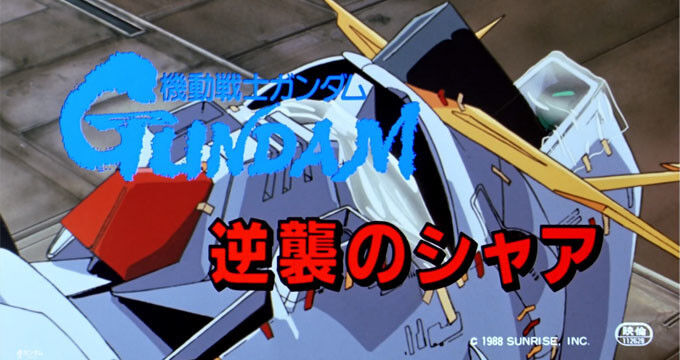 【朗報】『機動戦士ガンダム 逆襲のシャア』が日テレで放送決定!逆シャア地上波きたあああ!!