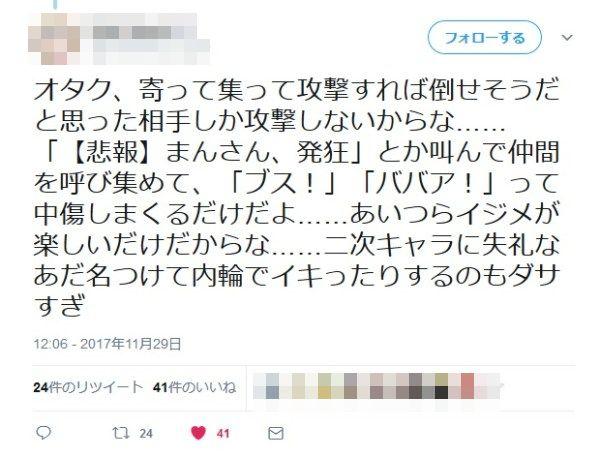 ニコニコ動画 コメント 女性ユーザー アニメキャラ 批判 オタク 集団 ダサいに関連した画像-04