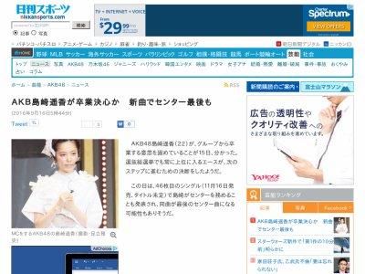 AKB48 AKB ぱるる 島崎遥香 卒業に関連した画像-02