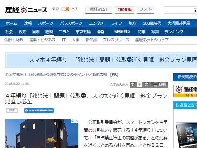 4年縛り 独占禁止法 ドコモ au SoftBankに関連した画像-02