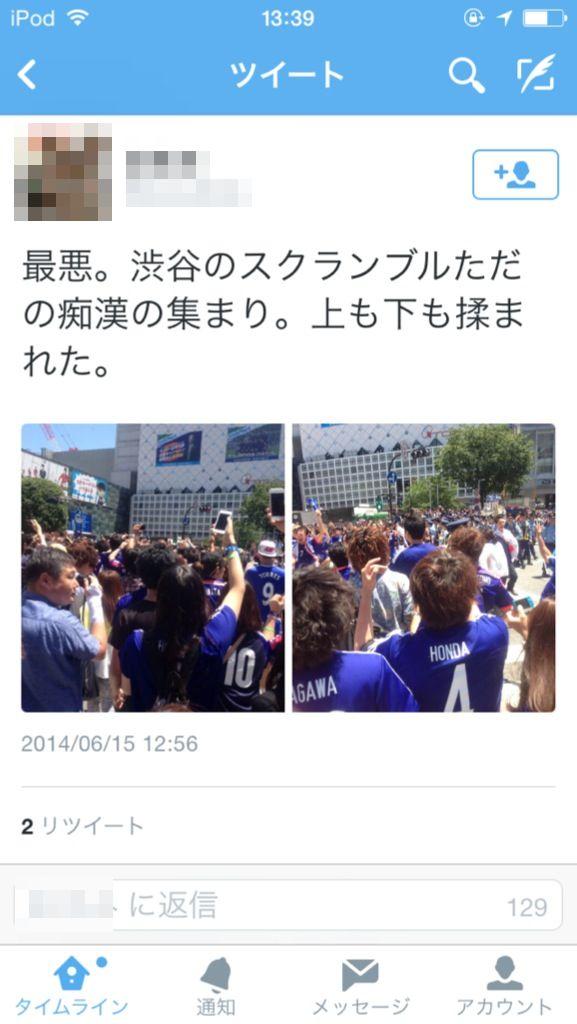 ワールドカップ 渋谷 痴漢に関連した画像-05