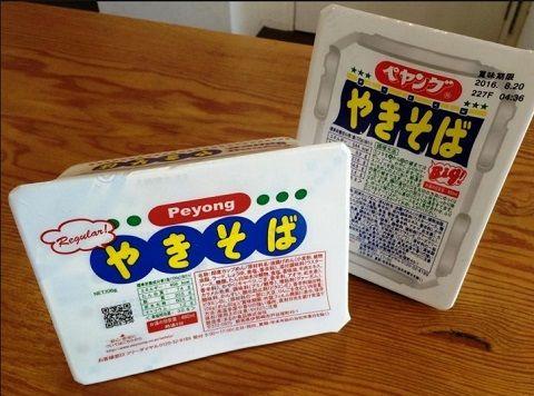 ペヤング ペヨング ソース焼きそば カップ焼きそば まるか食品 廉価版に関連した画像-01