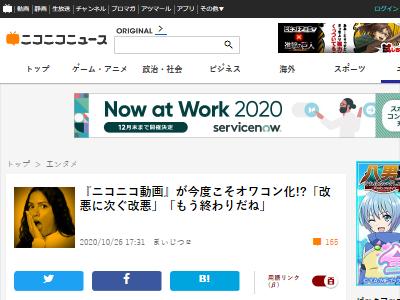 ニコニコ動画 ニコニコ生放送 ニコ動 ニコ生 オワコンに関連した画像-02