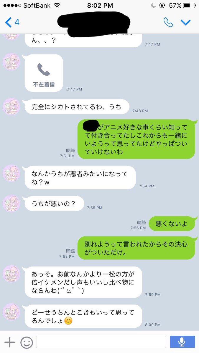 おそ松さん 一松 カップル 破局に関連した画像-05