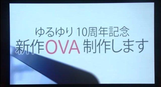 ゆるゆり 新作 OVAに関連した画像-02