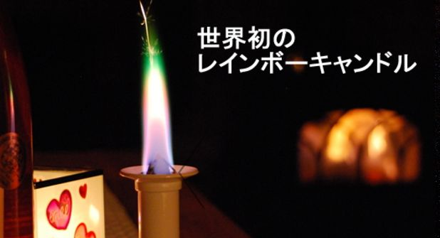 レインボーキャンドル ろうそく 世界初 奇跡に関連した画像-01